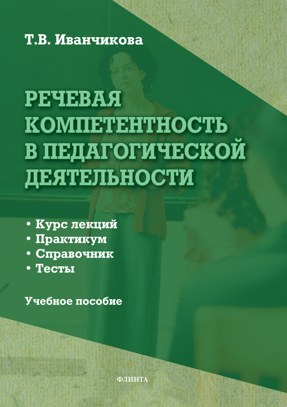 Т. В. Иванчикова Речевая компетентность в педагогической деятельности. Учебное пособие