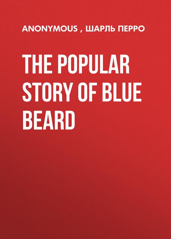 Шарль Перро The Popular Story of Blue Beard пальто alix story alix story mp002xw13vuo