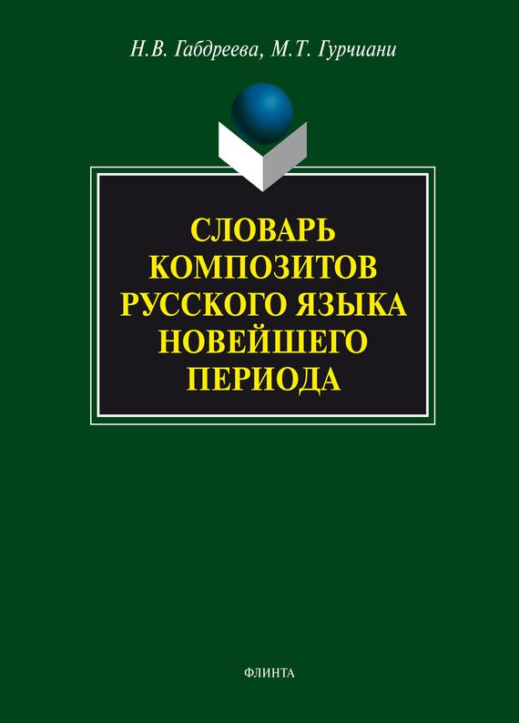 М. Т. Гурчиани бесплатно