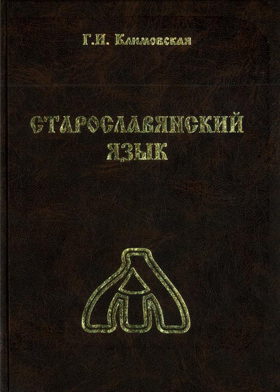 Учебник старославянского языка скачать скачать fb2
