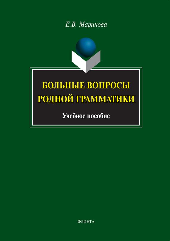Е. В. Маринова бесплатно