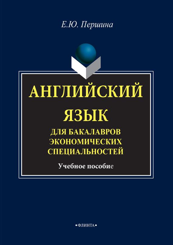 Елена Юрьевна Першина Английский язык для бакалавров экономических специальностей. Учебное пособие