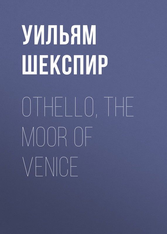 Уильям Шекспир Othello, the Moor of Venice
