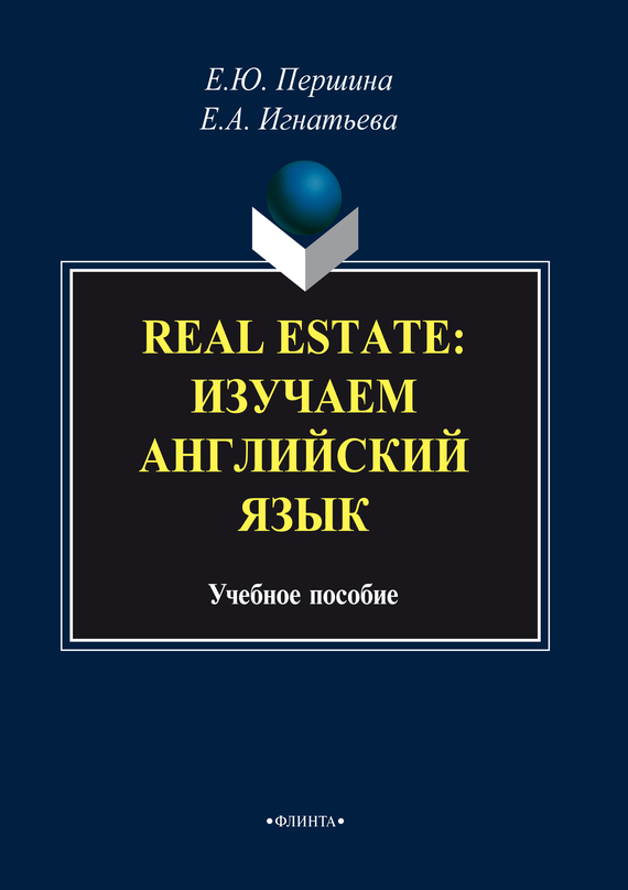 Е. А. Игнатьева Real Estate: изучаем английский язык. Учебное пособие dirk zeller success as a real estate agent for dummies australia nz