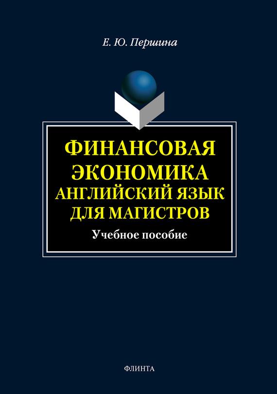 Елена Юрьевна Першина Финансовая экономика. Английский язык для магистров. Учебное пособие