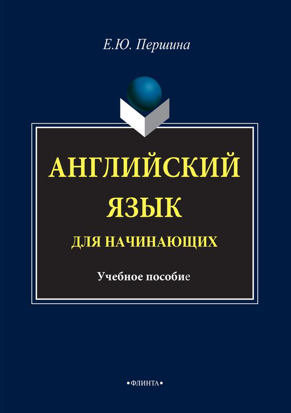 Е. Ю. Першина Английский язык для начинающих. Учебное пособие