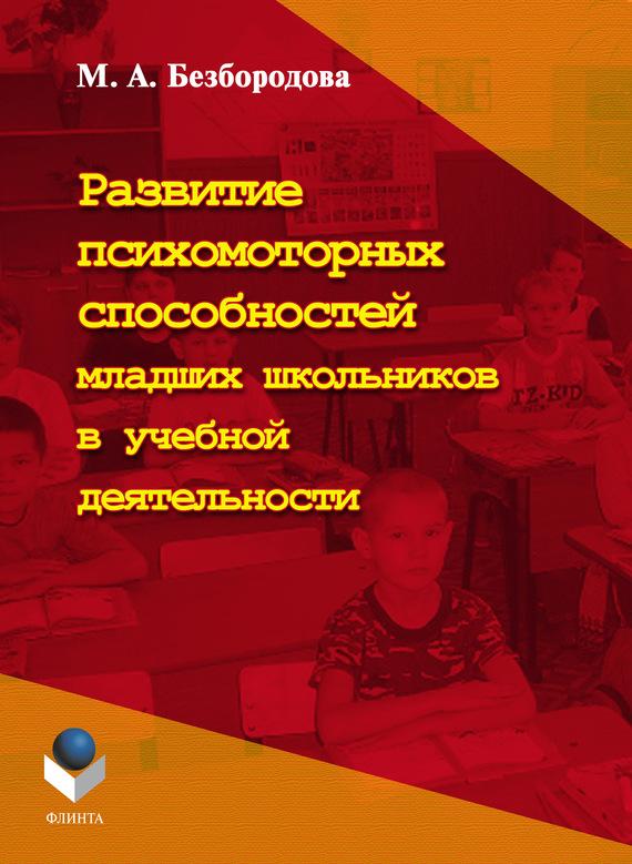 М. А. Безбородова бесплатно