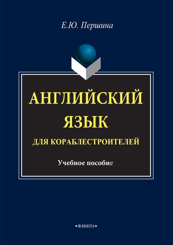 Е. Ю. Першина Английский язык для кораблестроителей. Учебное пособие