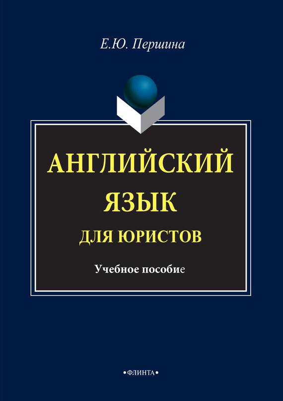 Е. Ю. Першина Английский язык для юристов. Учебное пособие