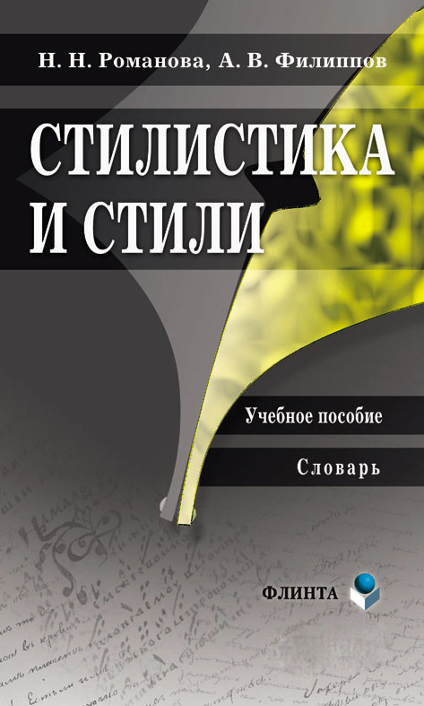 Н. Н. Романова бесплатно
