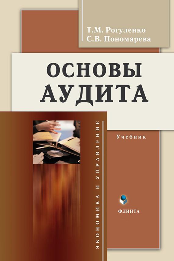 Т. М. Рогуленко Основы аудита. Учебник рогуленко т аудит учебник