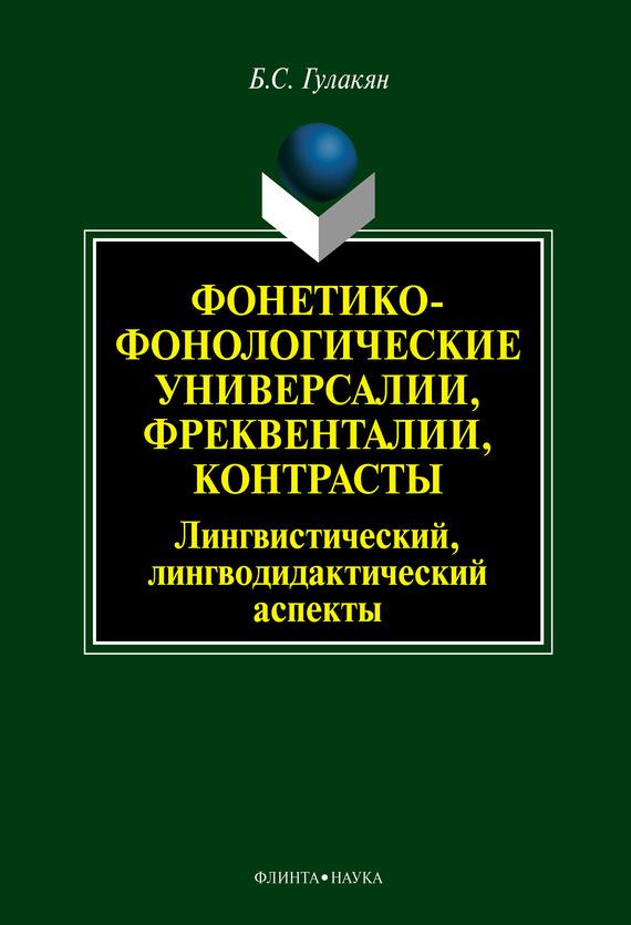 Б. С. Гулакян Фонетико-фонологические универсалии, фреквенталии, контрасты (лингвистический, лингводидактический аспекты) контрасты осязаемого времени портреты размышления