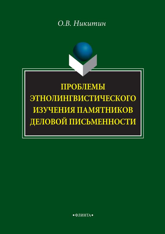 О. В. Никитин Проблемы этнолингвистического изучения памятников деловой письменности