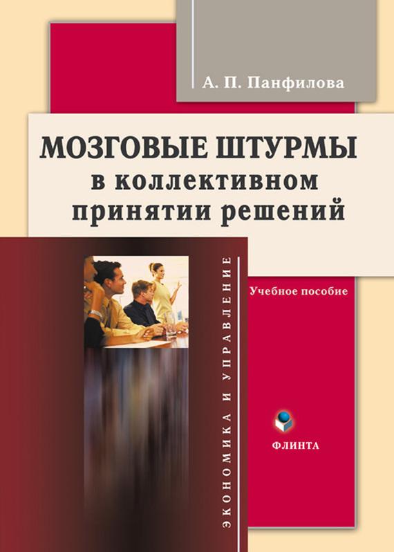 А. П. Панфилова Мозговые штурмы в коллективном принятии решений. Учебное пособие цены онлайн