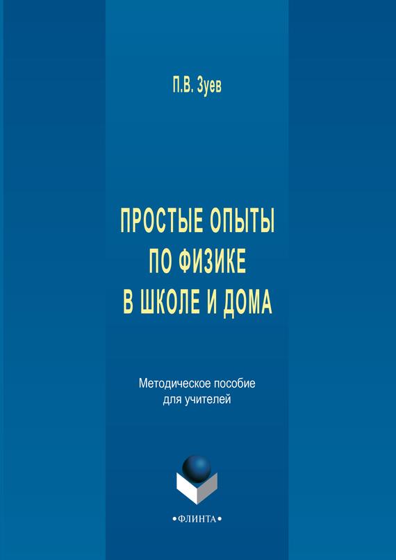 П. В. Зуев Простые опыты по физике в школе и дома. Методическое пособе для учителей