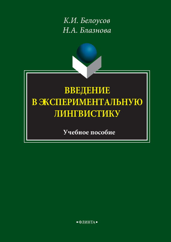 К. И. Белоусов Введение в экспериментальную лингвистику. Учебное пособие введение в литературоведение учебное пособие