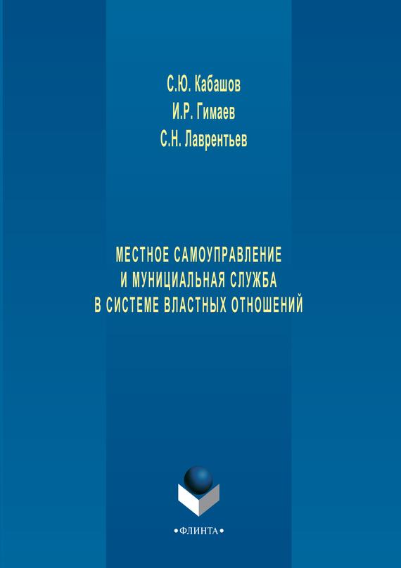 С. Ю. Кабашов Местное самоуправление и муниципальная служба в системе властных отношений ю а лукаш формирование эффективных договорных отношений с контрагентами