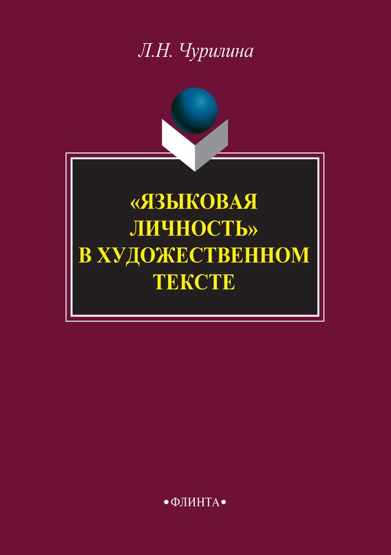 Л. Н. Чурилина «Языковая личность» в художественном тексте л а черницкая инвариантность в художественном метатексте