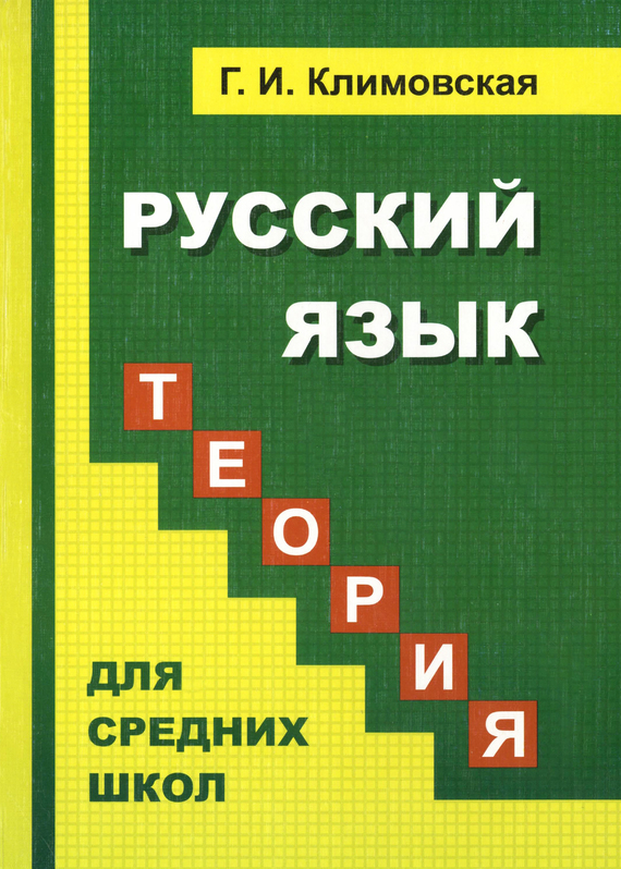 Учебник старославянского языка скачать fb2