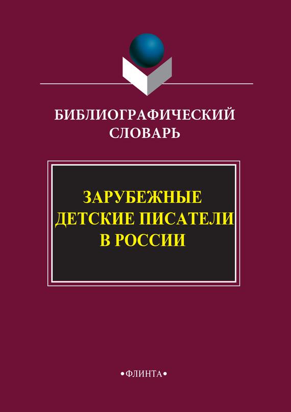 Коллектив авторов Зарубежные детские писатели в России. Библиографический словарь ISBN: 978-5-89349-473-0 цены онлайн