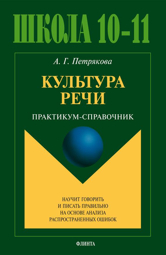 Культура речи. Практикум-справочник для 10-11-х классов