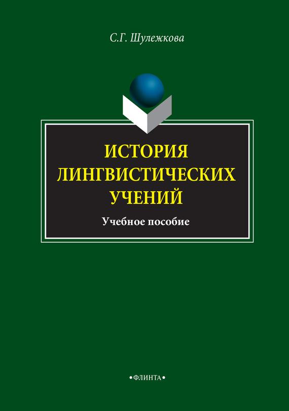 С. Г. Шулежкова История лингвистических учений. Учебное пособие igbt skiip22nac063it42