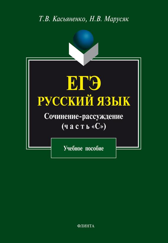 Т. В. Касьяненко бесплатно