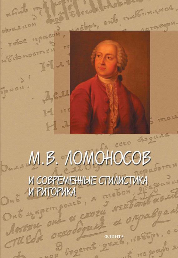 Сборник статей М. В. Ломоносов и современные стилистика и риторика