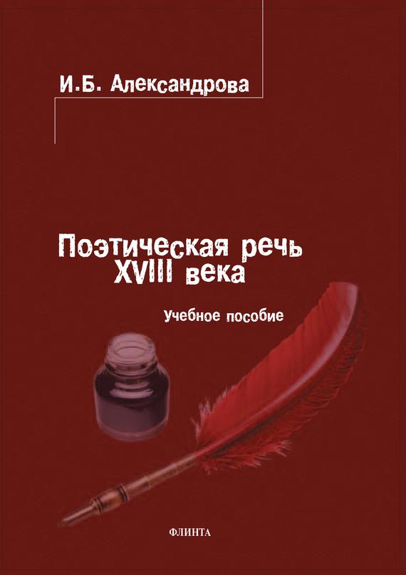 И. Б. Александрова Поэтическая речь XVIII века. Учебное пособие