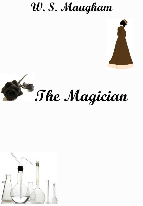 "О. Е. Данчевская ""The Magician"" by W. S. Maugham. Учебное пособие по домашнему чтению maugham s theatrе"