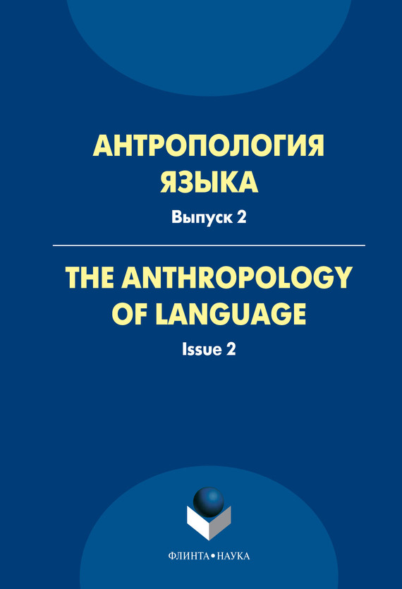 Сборник статей Антропология языка. The Anthropology of Language. Выпуск 2 the translation of figurative language