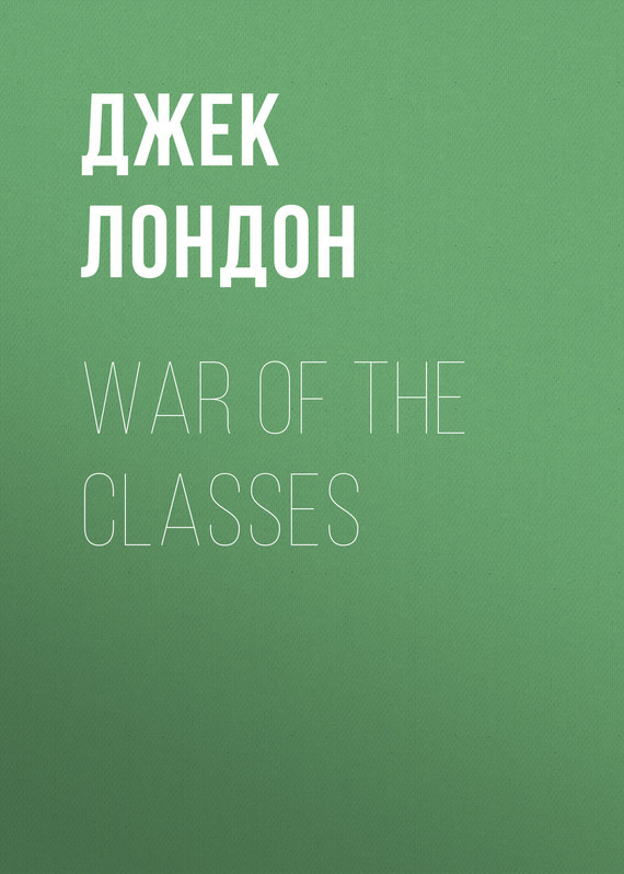 Джек Лондон War of the Classes