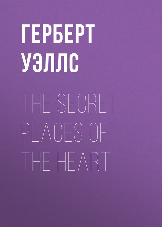 Герберт Джордж Уэллс The Secret Places of the Heart secret six volume 1 friends in low places