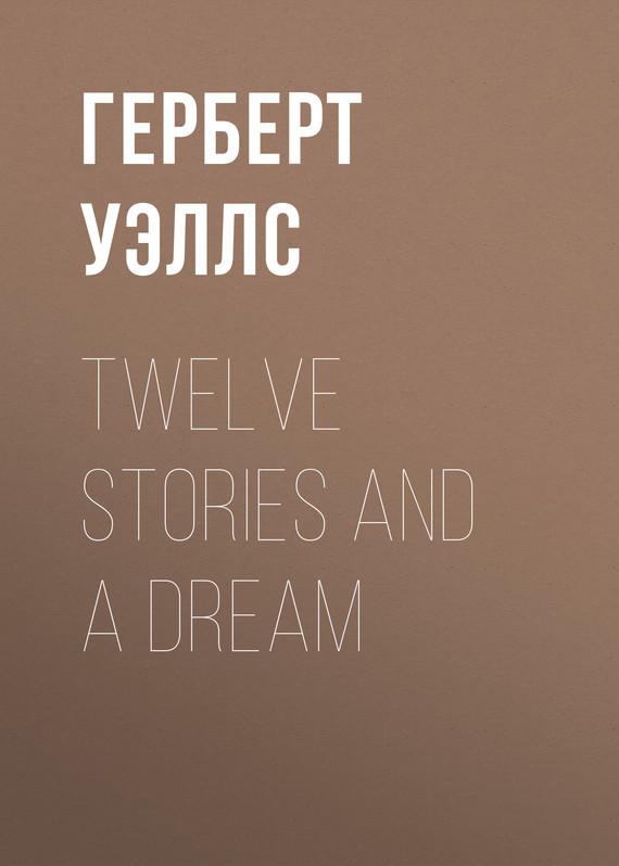 Герберт Джордж Уэллс Twelve Stories and a Dream vitaly mushkin erotic stories top ten