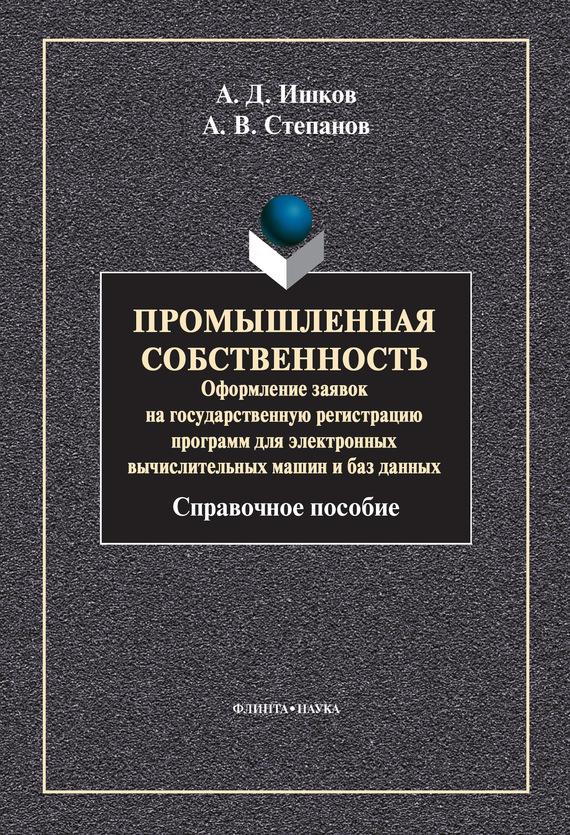 А. В. Степанов Промышленная собственность. Оформление заявок на государственную регистрацию программ для электронных вычислительных машин и баз данных