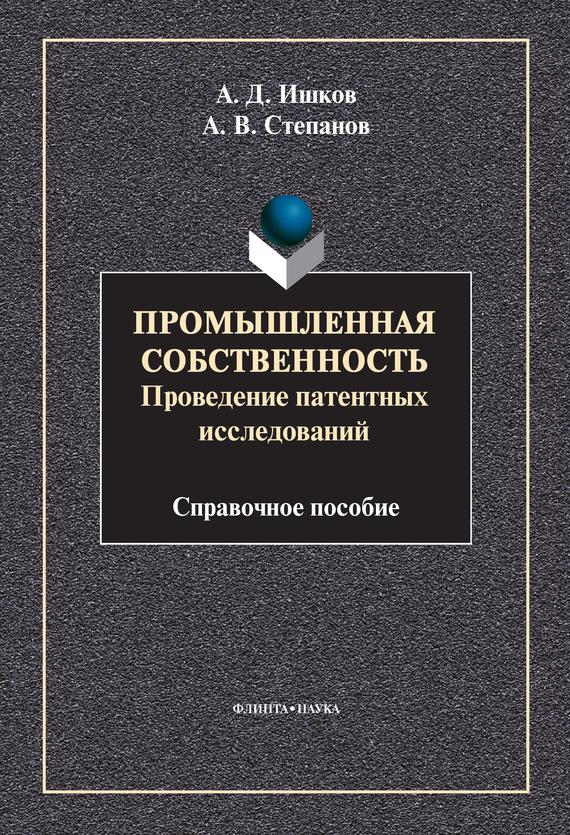 А. В. Степанов бесплатно
