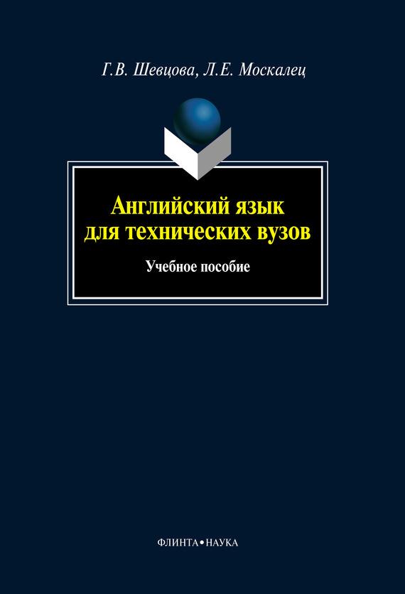 Л. Е. Москалец Английский язык для технических вузов: учебное пособие