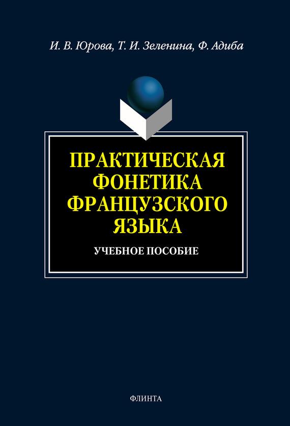 И. В. Юрова бесплатно