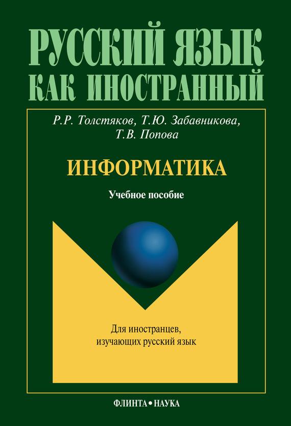 Т. В. Попова Информатика наталья попова фантом