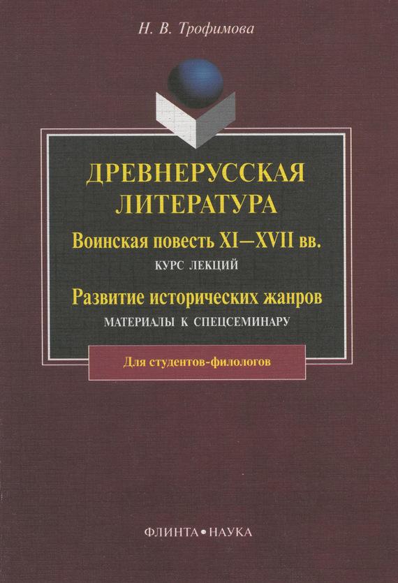 Н. В. Трофимова бесплатно