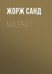 Жорж Санд - Mauprat