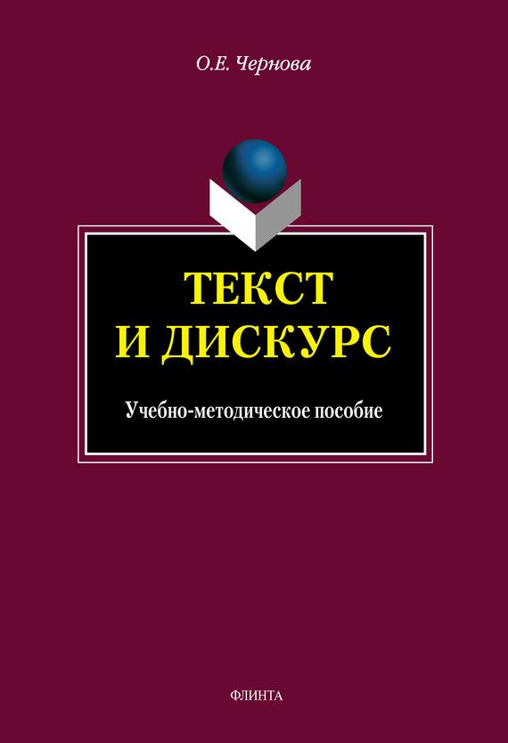 О. Е. Чернова бесплатно