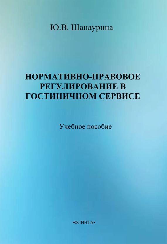 Ю. В. Шанаурина Нормативно-правовое регулирование в гостиничном сервисе ситников ю история одной дружбы