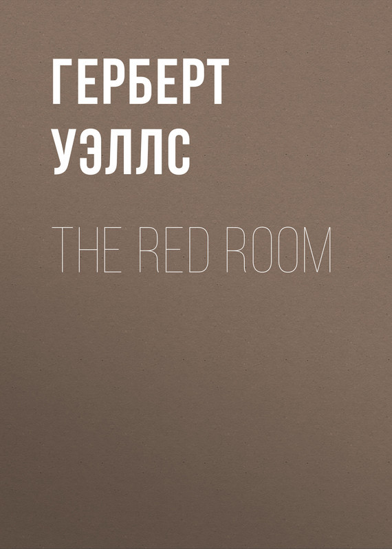 Герберт Джордж Уэллс The Red Room все цены