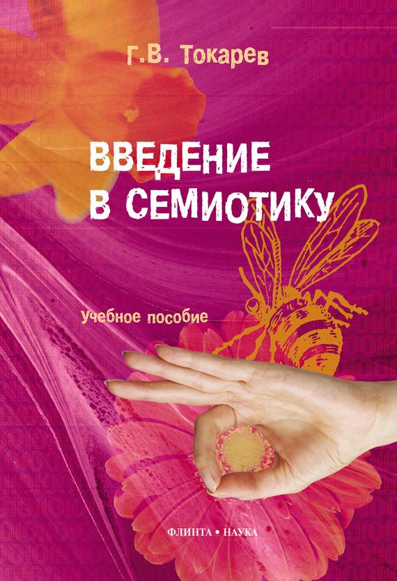 Г. В. Токарев Введение в семиотику: учебное пособие введение в концептологию учебное пособие