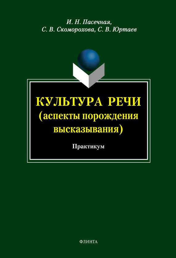 И. Н. Пасечная Культура речи (аспекты порождения высказывания). Практикум