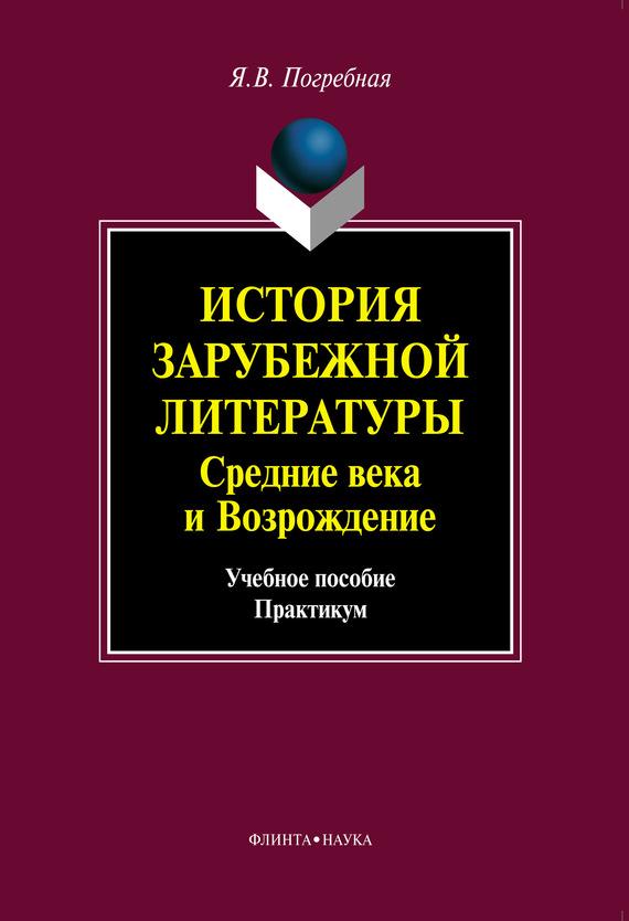 Я. В. Погребная История зарубежной литературы. Средние века и Возрождение о караськова средние века возрождение