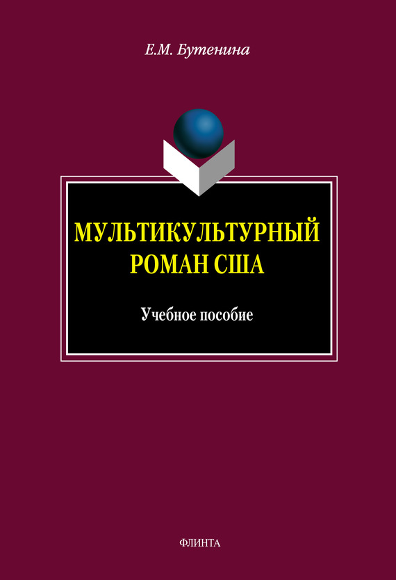 Е. М. Бутенина бесплатно