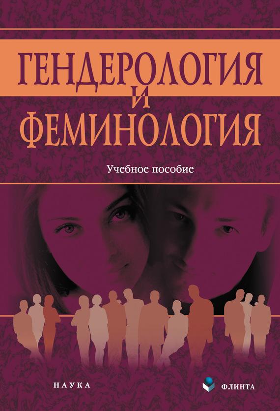 Коллектив авторов Гендерология и феминология