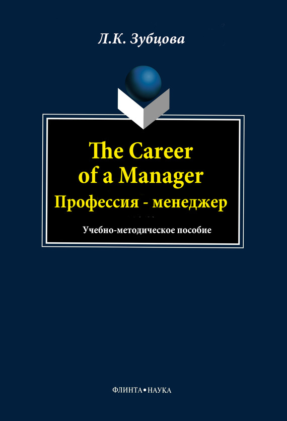 Л. К. Зубцова The Career of a Manager. Профессия – менеджер the assistant principalship as a career